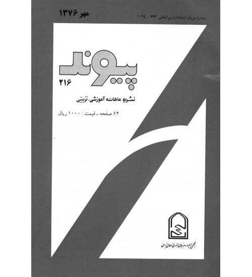مجله پیوند مهر ماه 1376