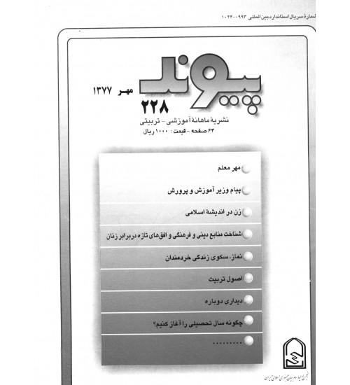 مجله پیوند مهر 1377