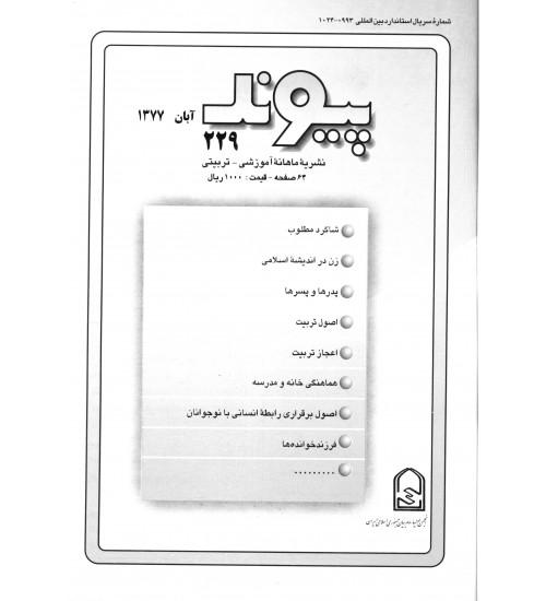 مجله پیوند آبان 1377