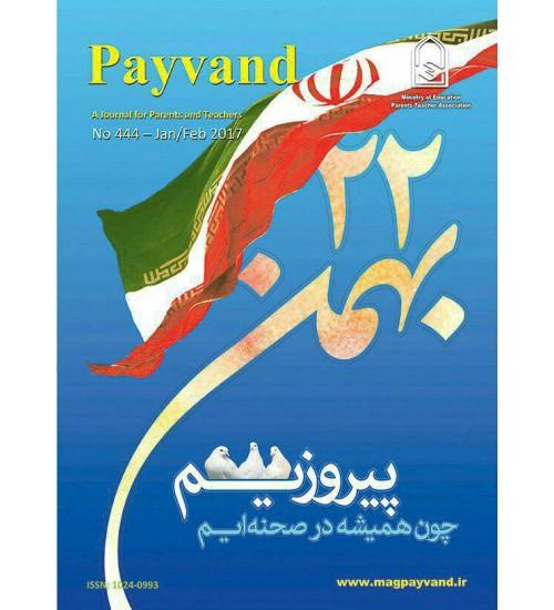 مجله پیوند بهمن ماه 1395