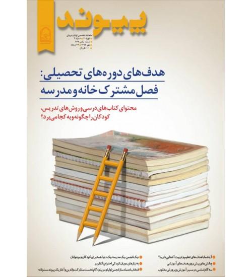 مجله پیوند مهر ماه 1398